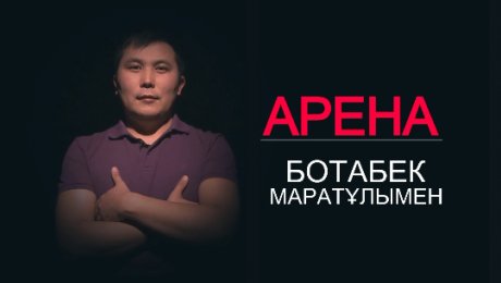 «Arena». 09.09.2020 ж.